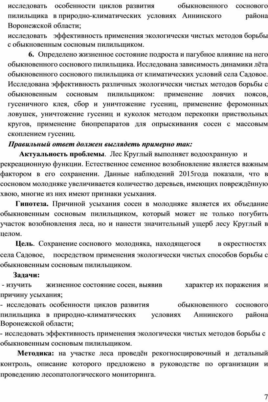 Аннинского района