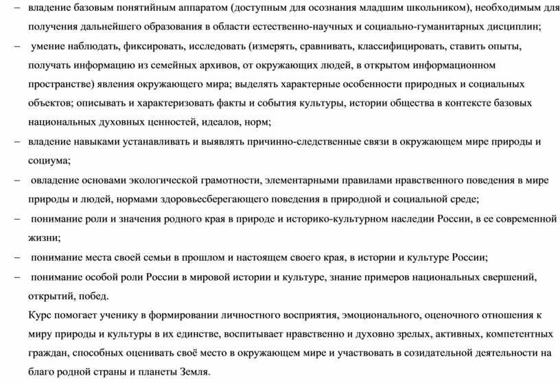 России, в ее современной жизни; - понимание места своей семьи в прошлом и настоящем своего края, в истории и культуре