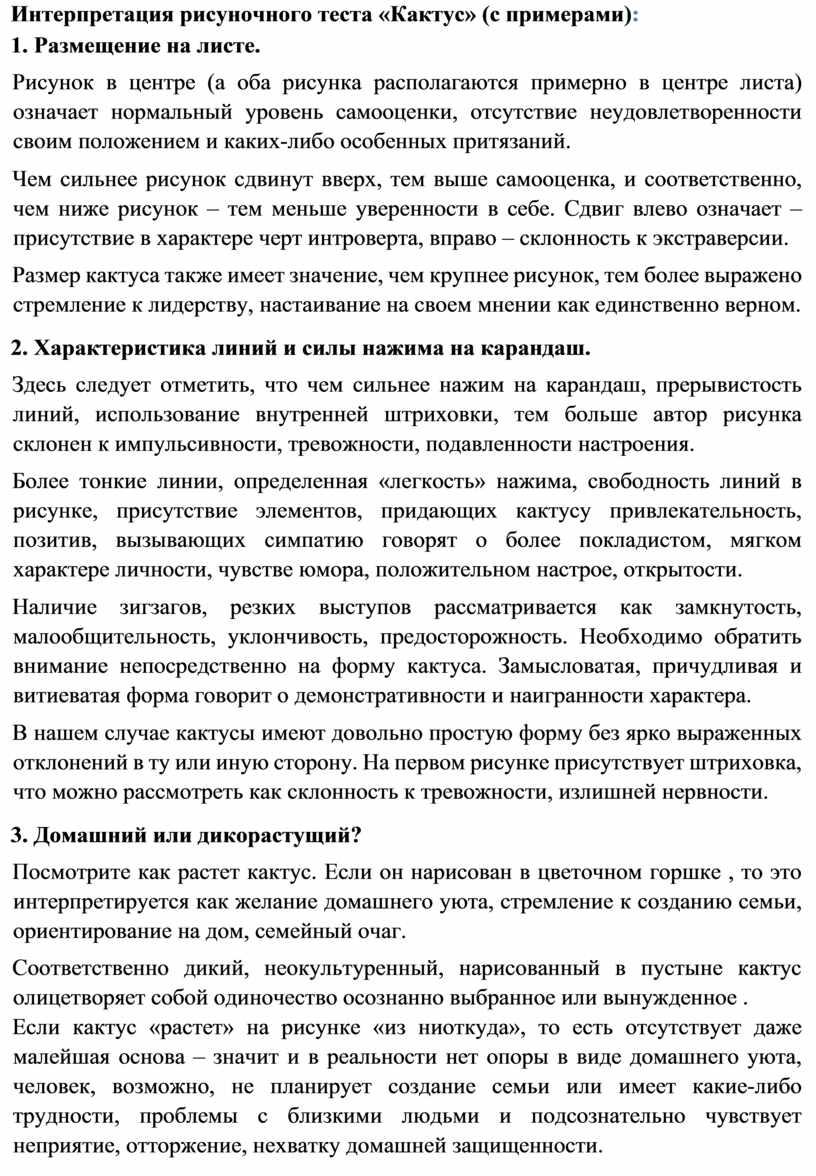 Интерпретация рисуночного теста «Кактус» (с примерами) : 1