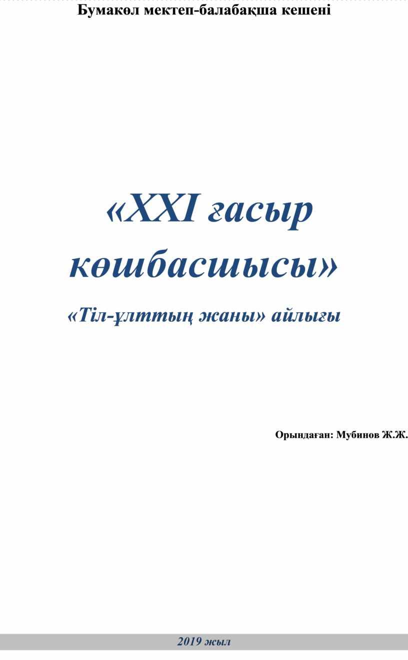 Бумакөл мектеп-балабақша кешені «
