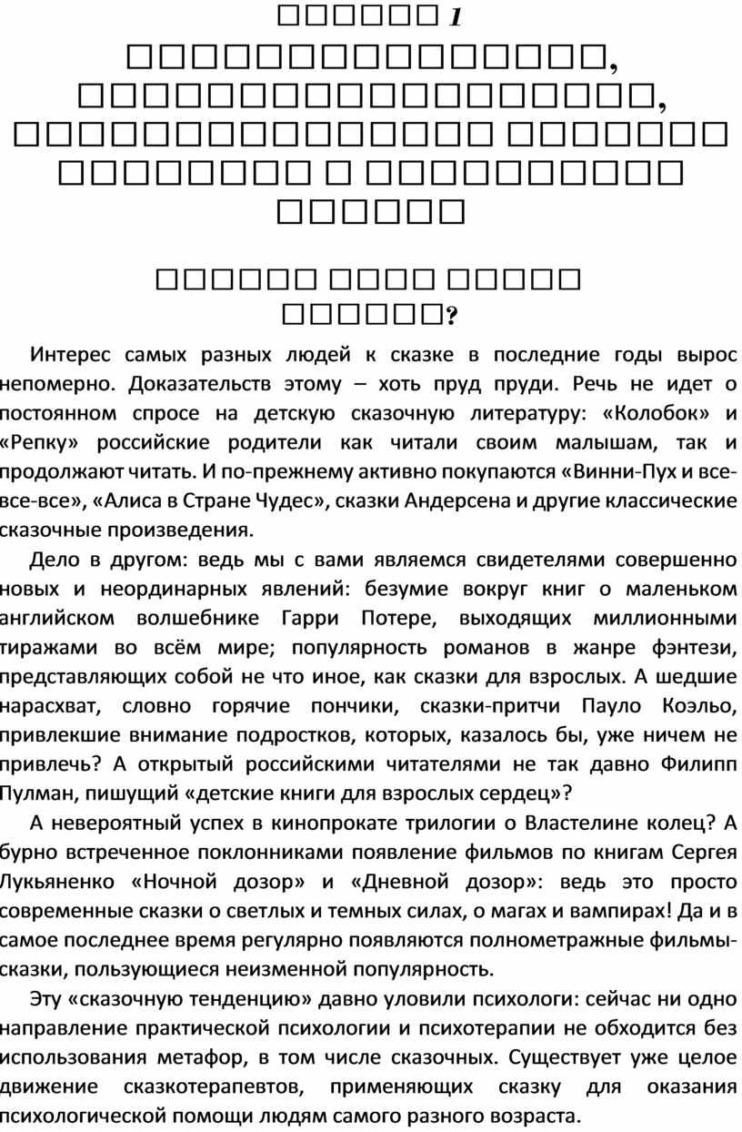 Лекция 1 Психологические, культурологические, лингвистические аспекты изучения и применения сказок