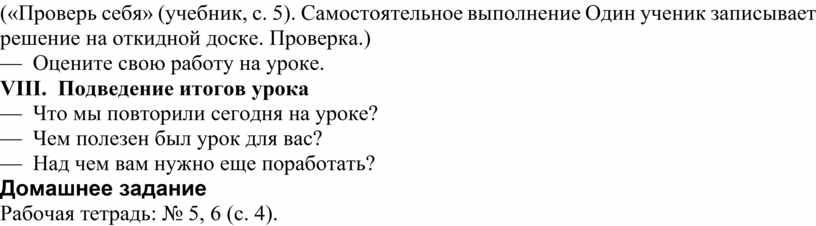 Проверь себя» (учебник, с. 5)