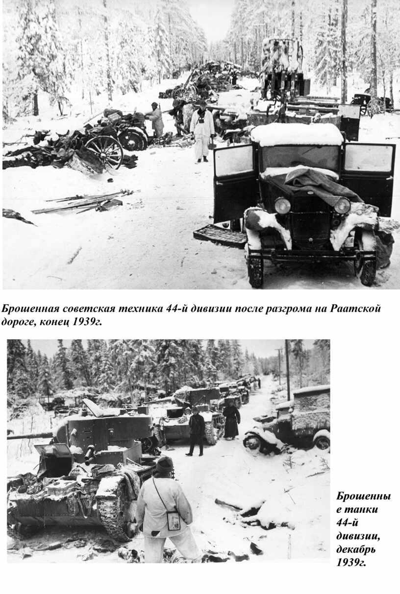 Брошенная советская техника 44-й дивизии после разгрома на
