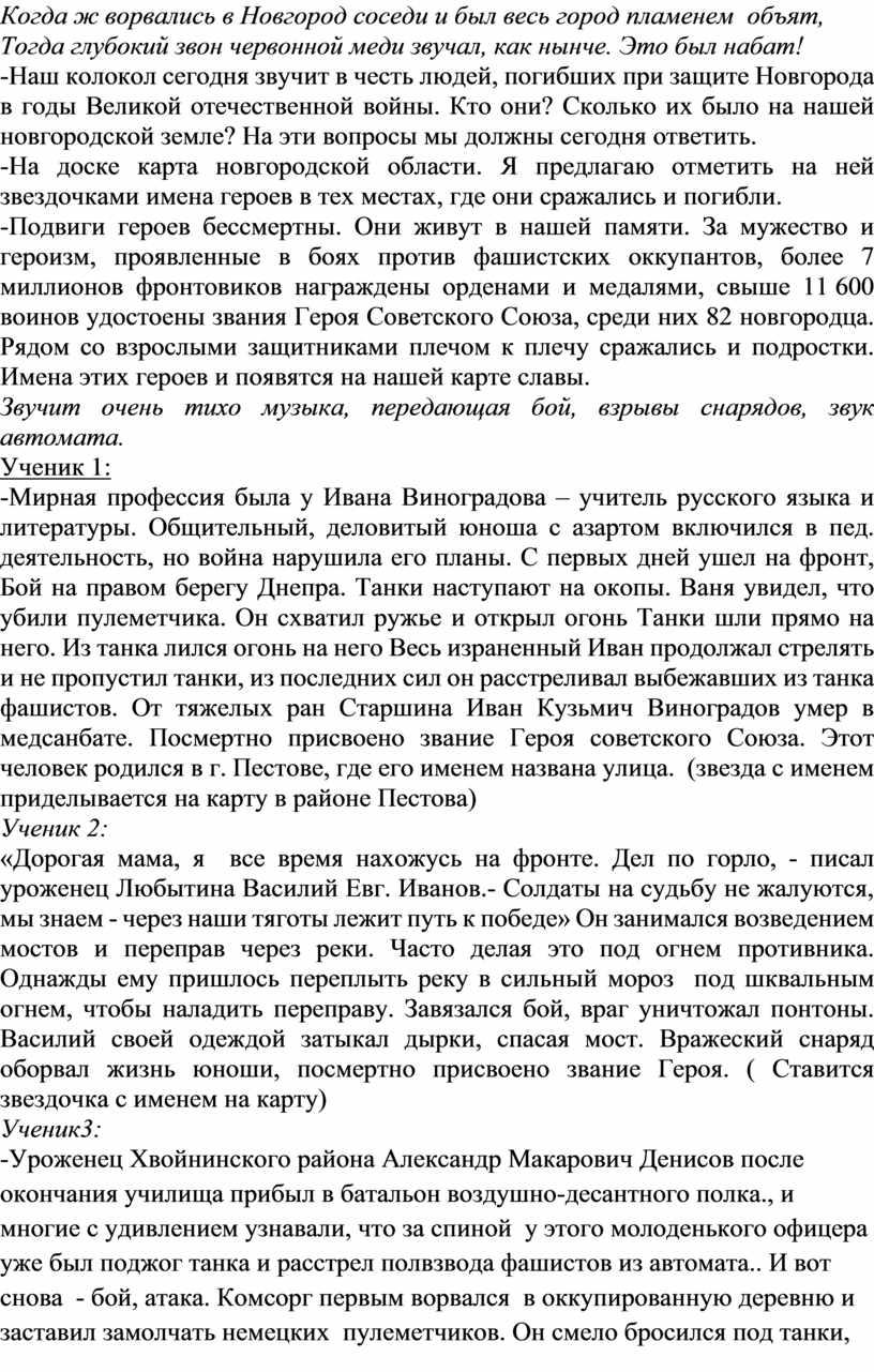 Когда ж ворвались в Новгород соседи и был весь город пламенем объят,