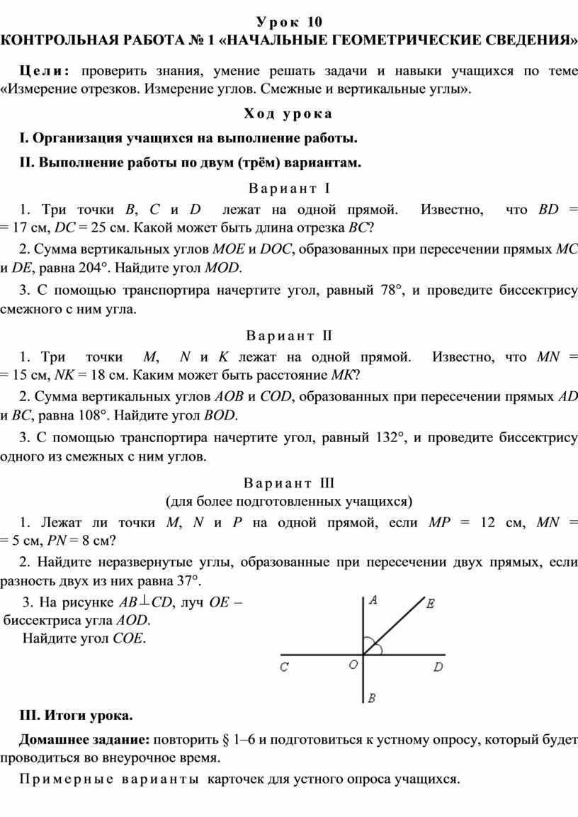 Урок 10 КОНТРОЛЬНАЯ РАБОТА № 1 «Начальные геометрические сведения»