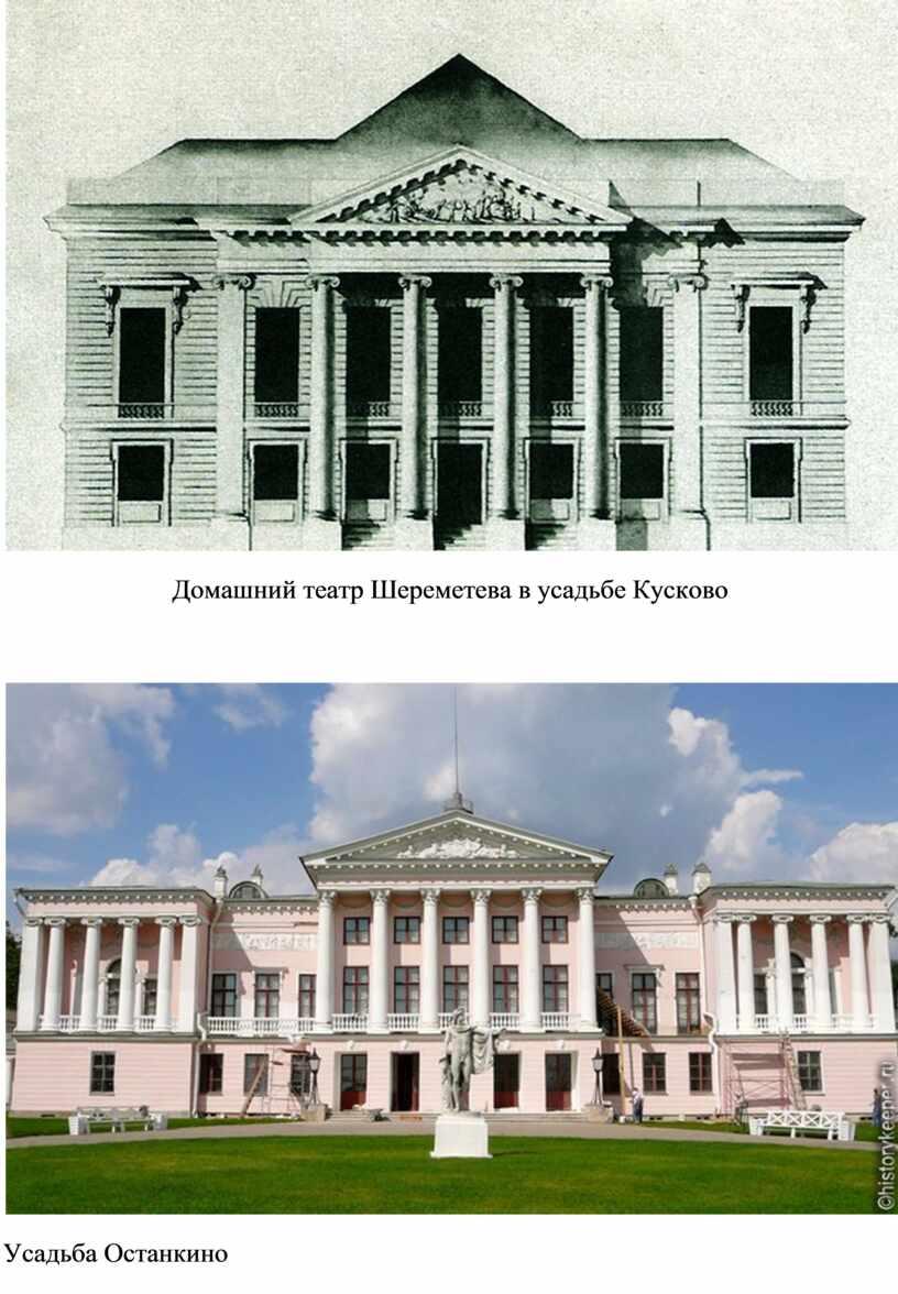 Домашний театр Шереметева в усадьбе