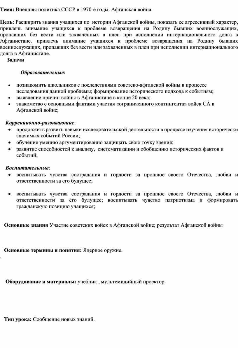 Тема: Внешняя политика СССР в 1970-е годы