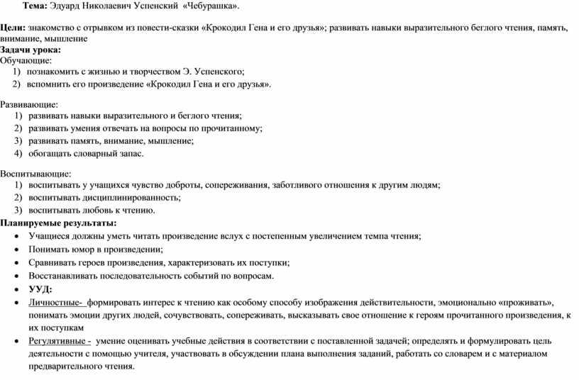 Тема: Эдуард Николаевич Успенский «Чебурашка»