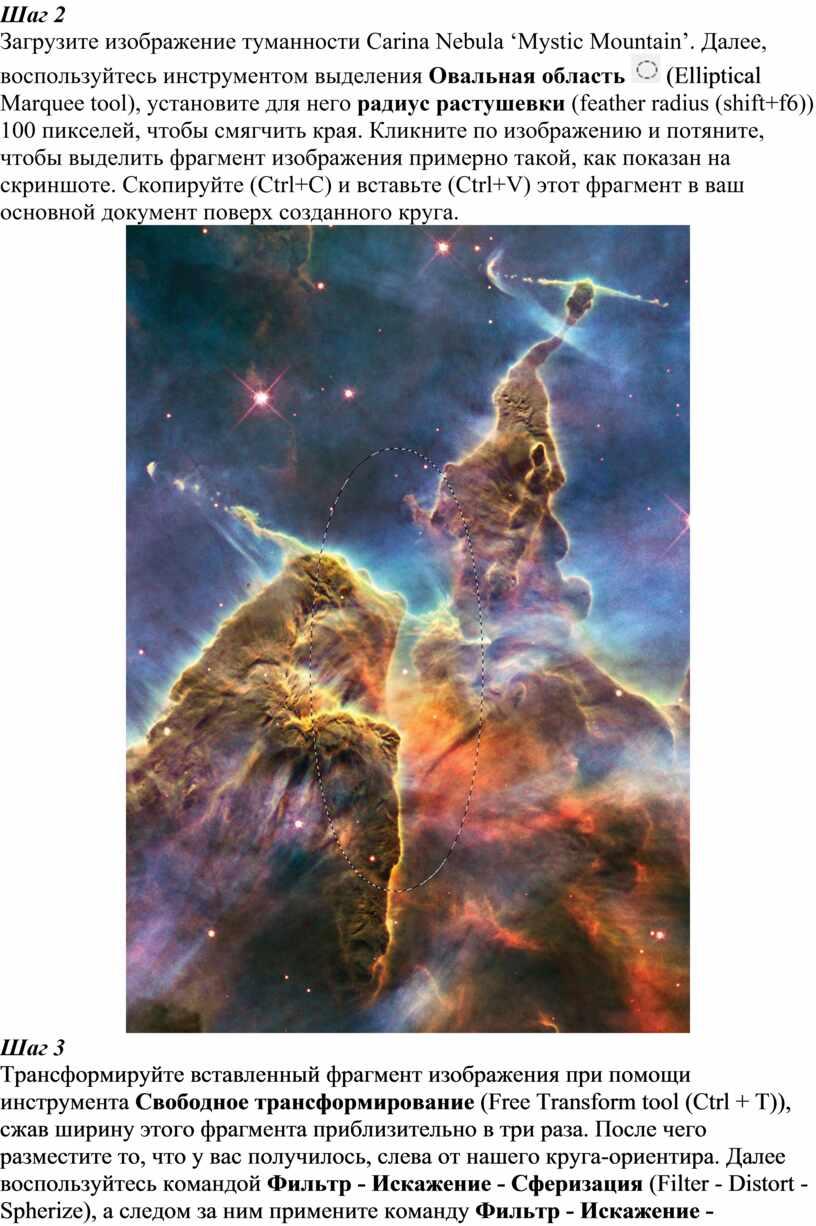 Шаг 2 Загрузите изображение туманности