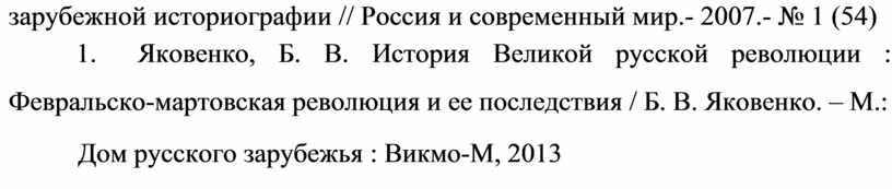 Россия и современный мир.- 2007