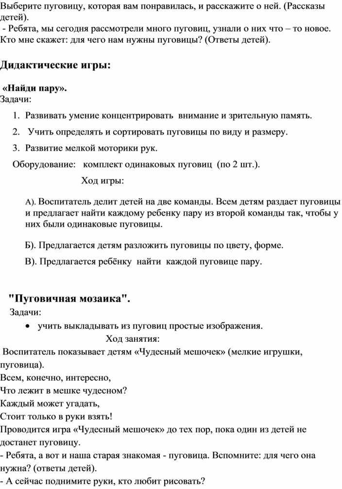 Педагогический проект «Чудо – пуговичка» Автор: Косумова А.З.
