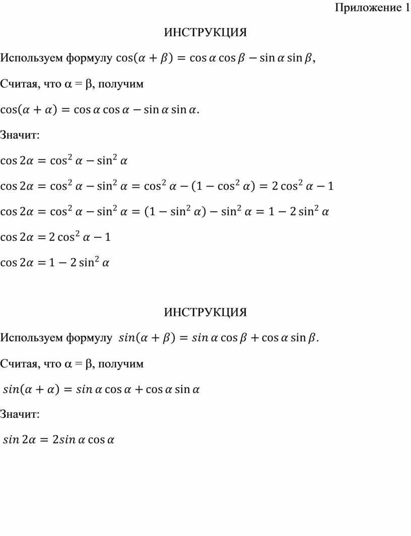 Приложение 1 ИНСТРУКЦИЯ Используем формулу ,