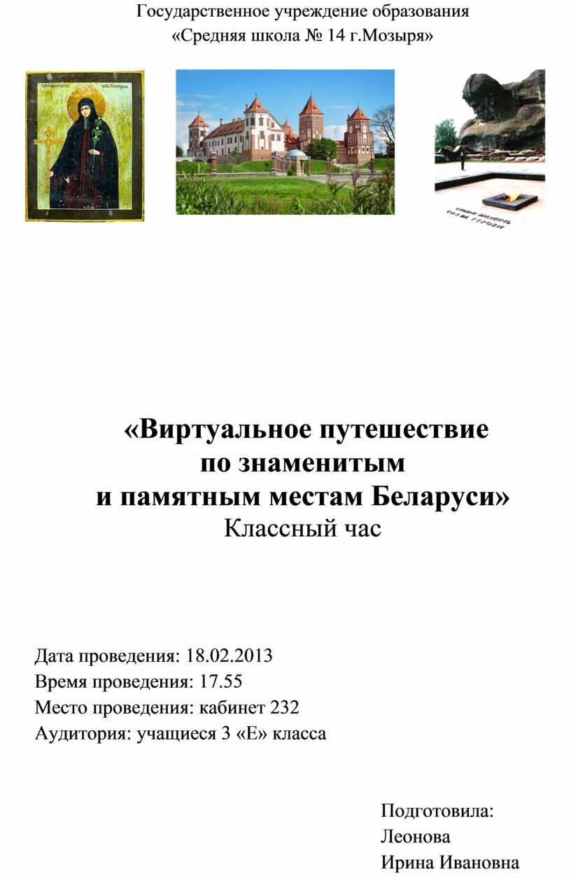 Государственное учреждение образования «Средняя школа № 14 г