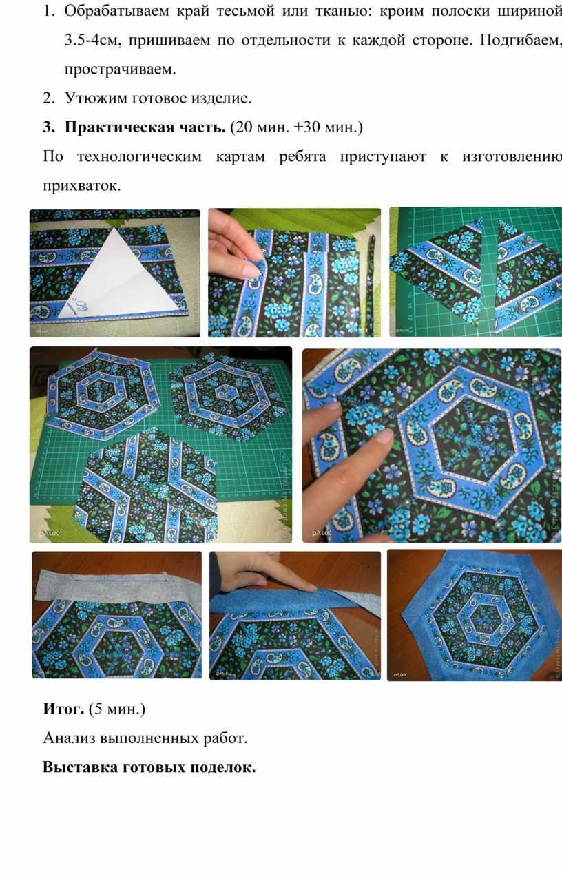 Обрабатываем край тесьмой или тканью: кроим полоски шириной 3