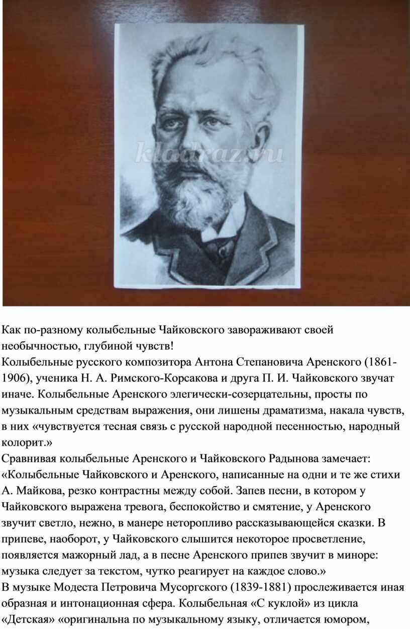 Как по-разному колыбельные Чайковского завораживают своей необычностью, глубиной чувств!