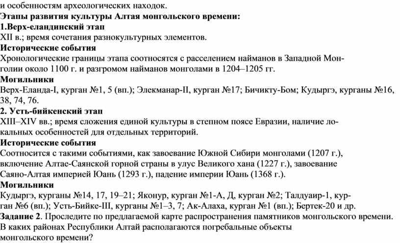 Этапы развития культуры Алтая монгольского времени: 1