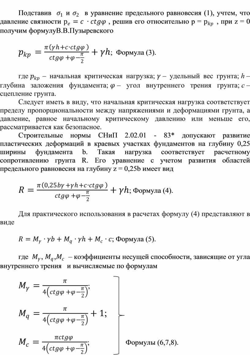 Подставив и в уравнение предельного равновесия (1), учтем, что давление связности , решив его относительно р = , при z = 0 получим формулуВ