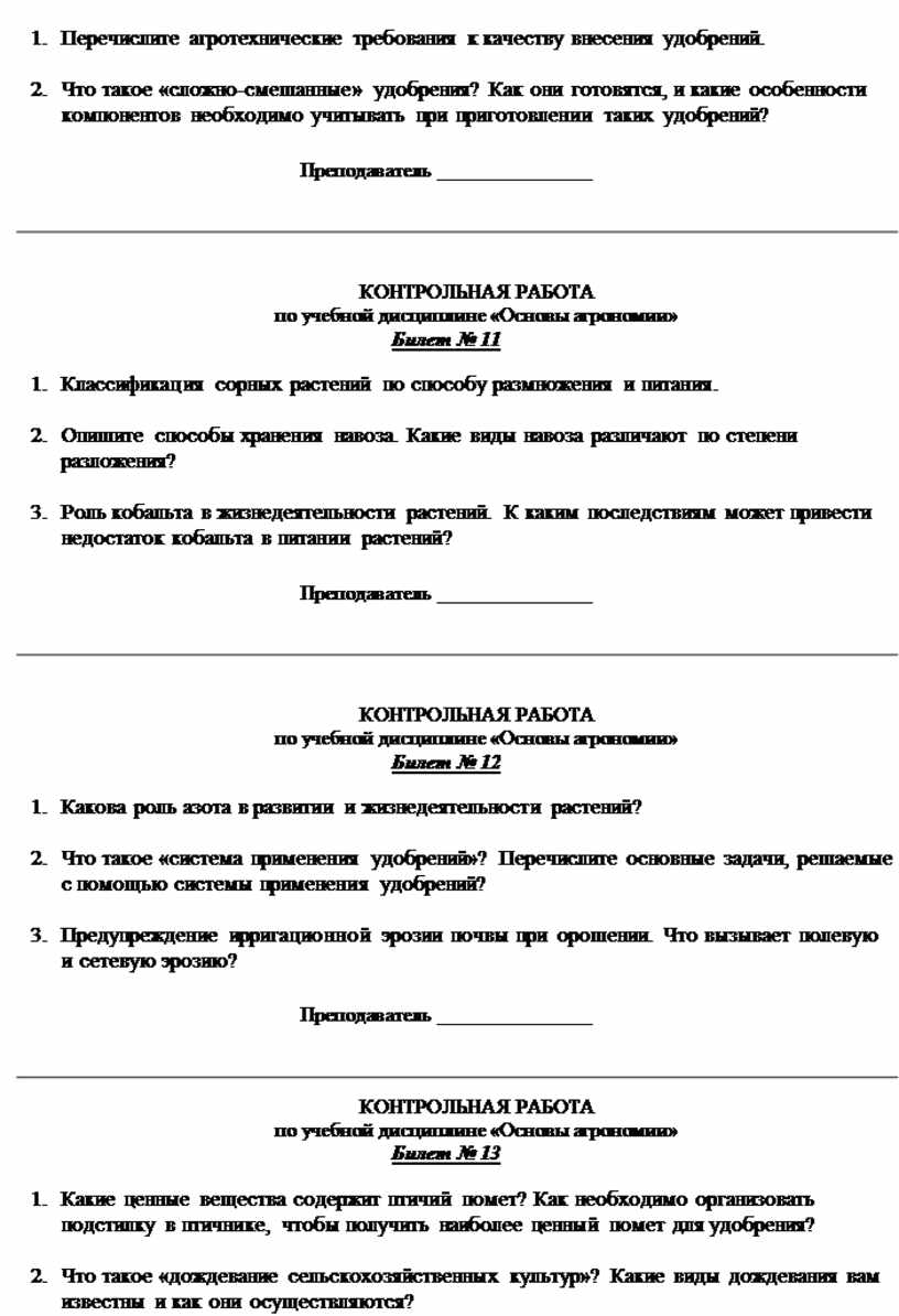 Перечислите агротехнические требования к качеству внесения удобрений