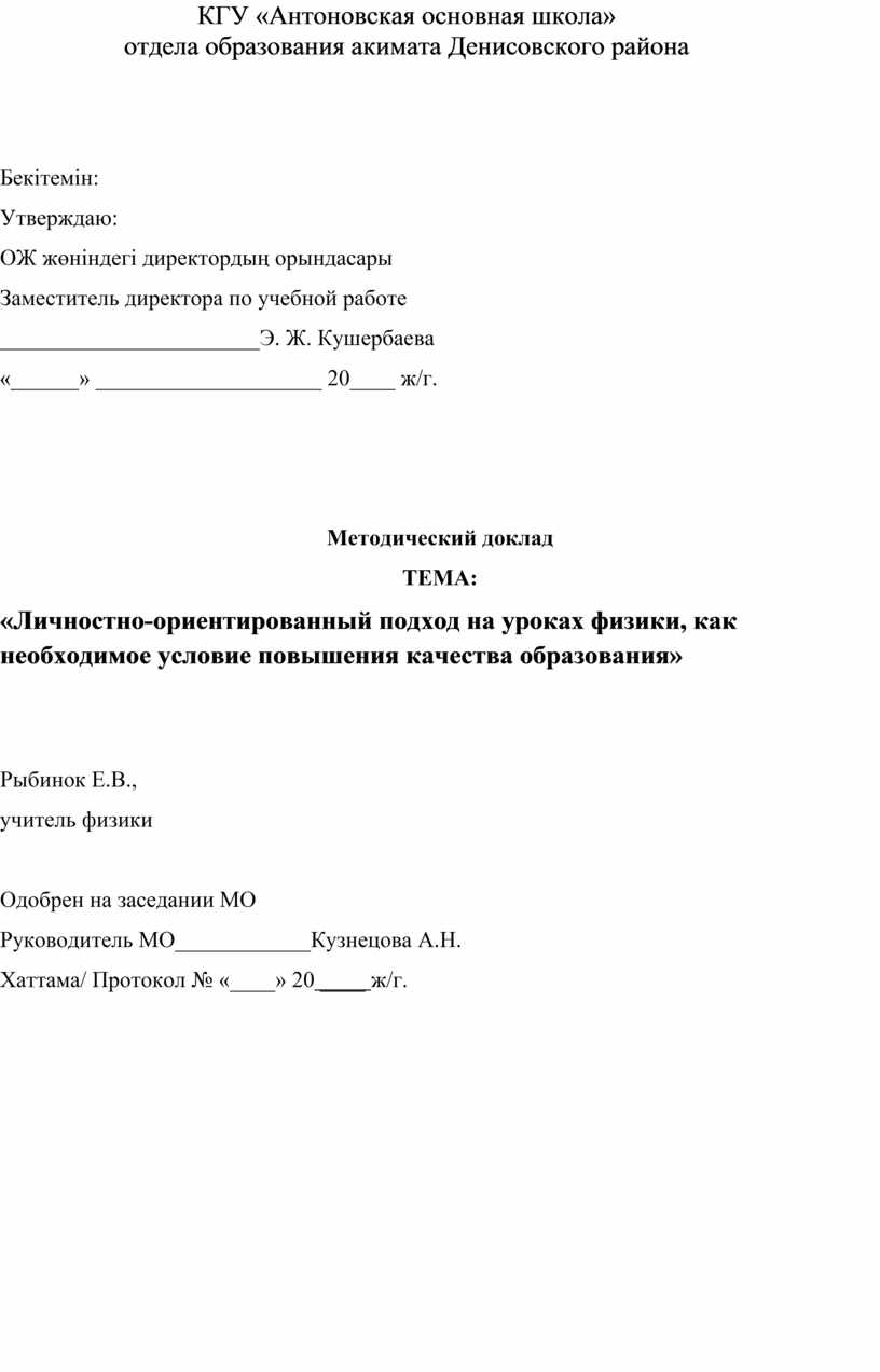 КГУ «Антоновская основная школа» отдела образования акимата