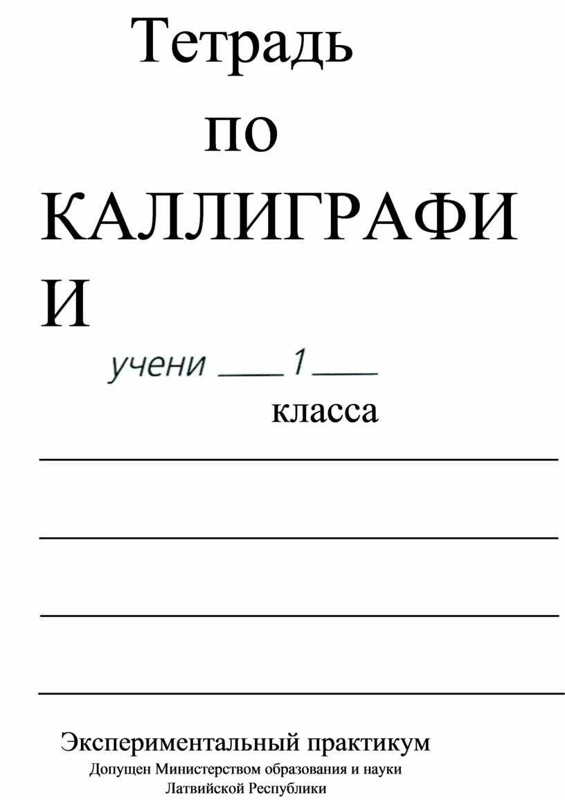 Тетрадь по КАЛЛИГРАФИИ класса