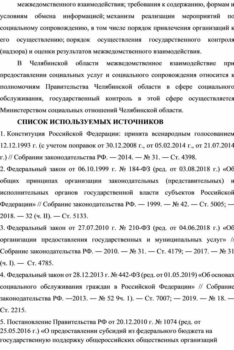 В Челябинской области межведомственное взаимодействие при предоставлении социальных услуг и социального сопровождения относится к полномочиям