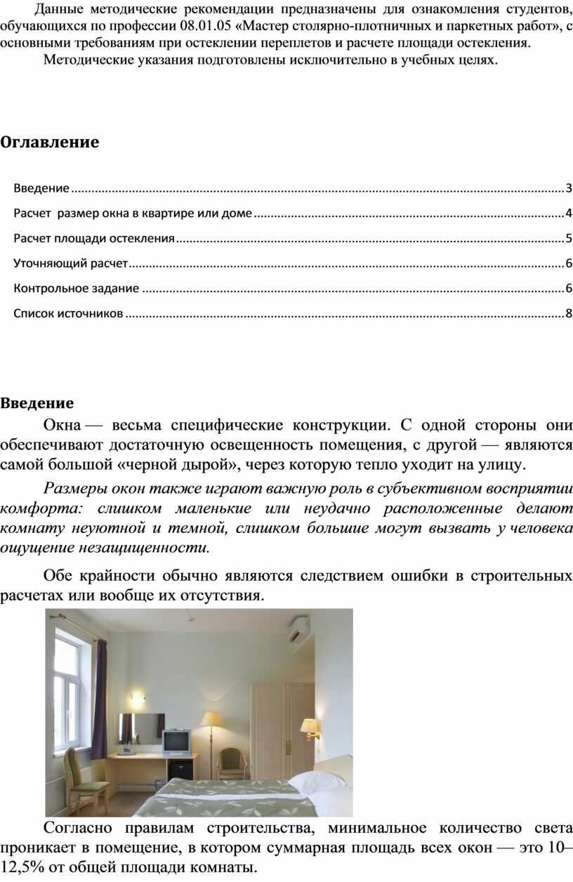 Данные методические рекомендации предназначены для ознакомления студентов, обучающихся по профессии 08