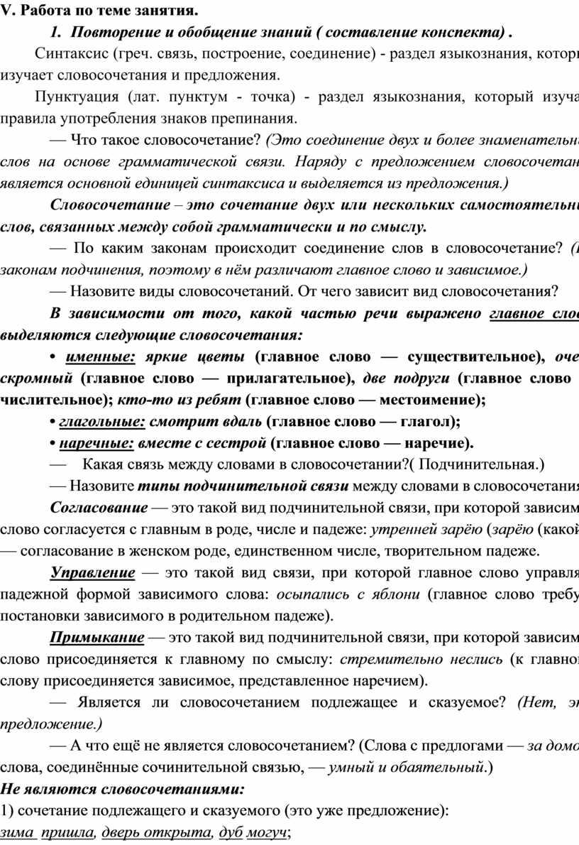 V . Работа по теме занятия. 1