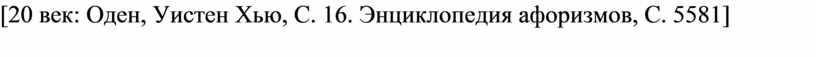 Оден, Уистен Хью, С. 16. Энциклопедия афоризмов,