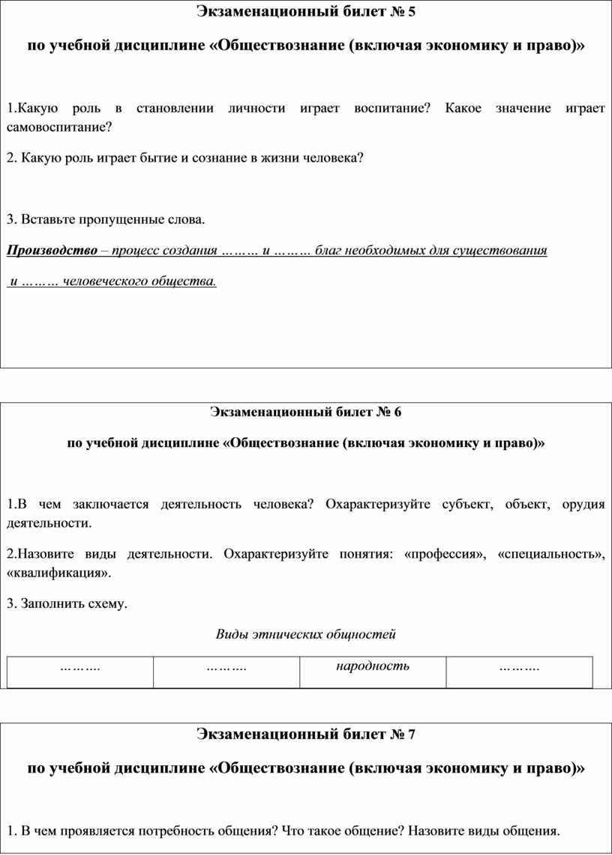Экзаменационный билет № 5 по учебной дисциплине «Обществознание (включая экономику и право)» 1