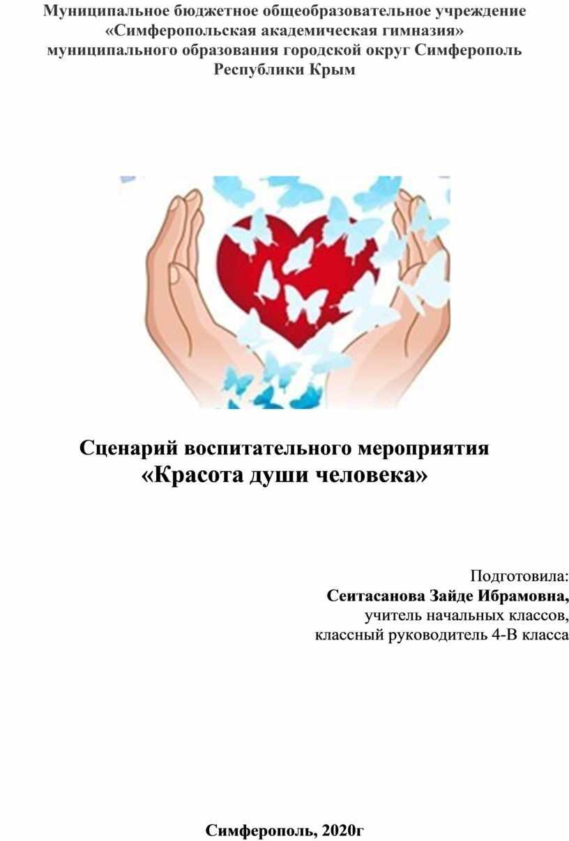 Муниципальное бюджетное общеобразовательное учреждение «Симферопольская академическая гимназия» муниципального образования городской округ