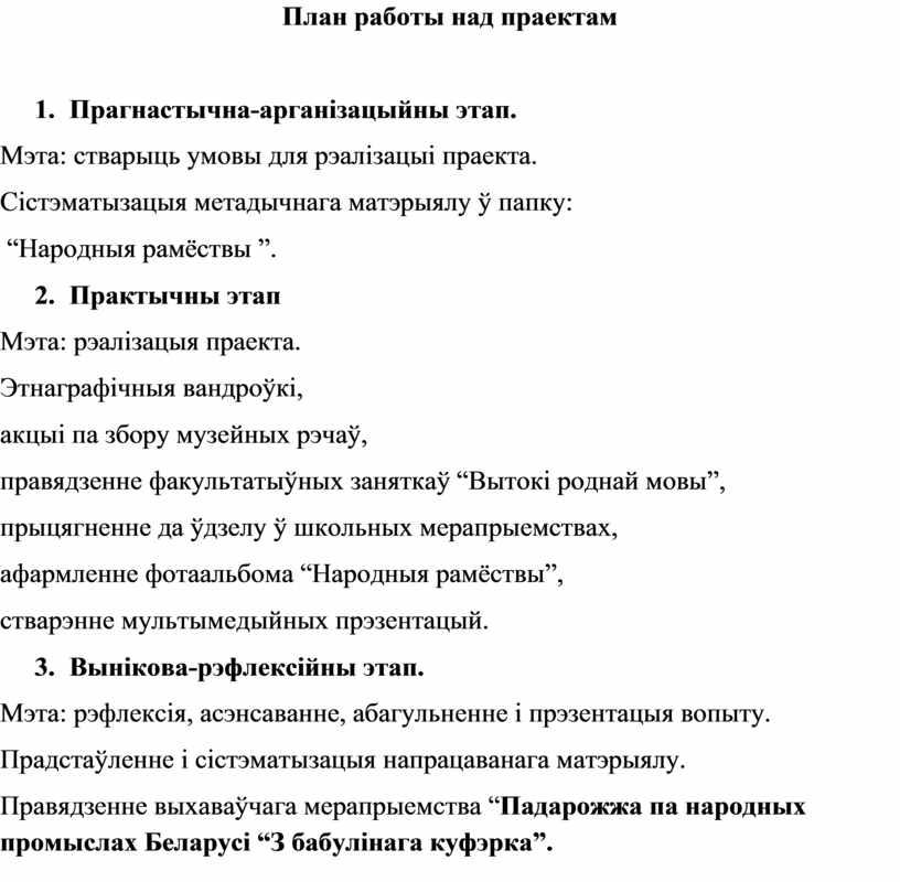 План работы над праектам 1