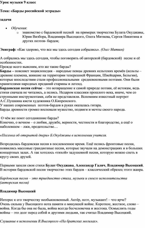 Урок музыки 9 класс Тема: «Барды российской эстрады» задачи