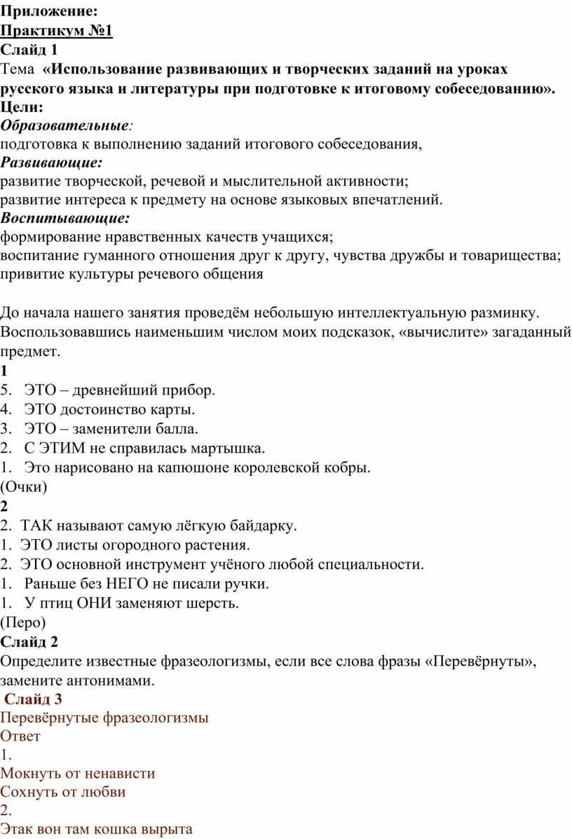Приложение: Практикум №1 Слайд 1