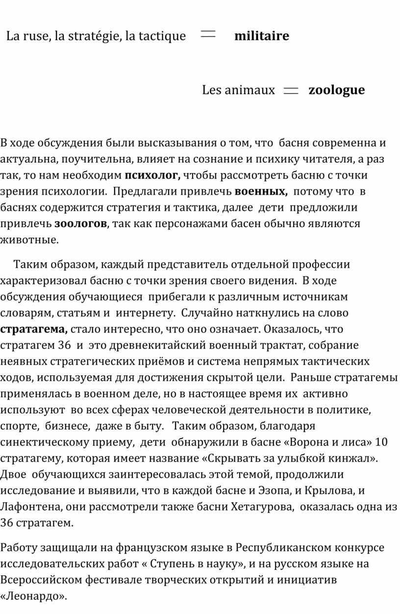 La ruse, la stratégie, la tactique militaire
