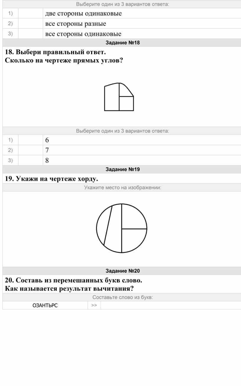Выберите один из 3 вариантов ответа: 1) две стороны одинаковые 2) все стороны разные 3) все стороны одинаковые