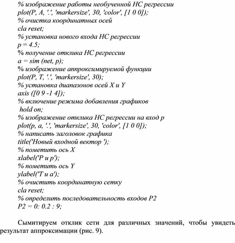 НС регрессии plot(P, A, '.', 'markersize', 30, 'color', [1 0 0]); % очистка координатных осей cla reset ; % установка нового входа