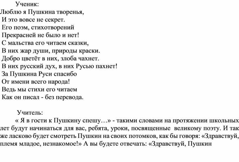 Ученик: Люблю я Пушкина творенья,