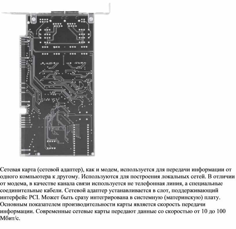 Сетевая карта (сетевой адаптер), как и модем, используется для передачи информации от одного компьютера к другому