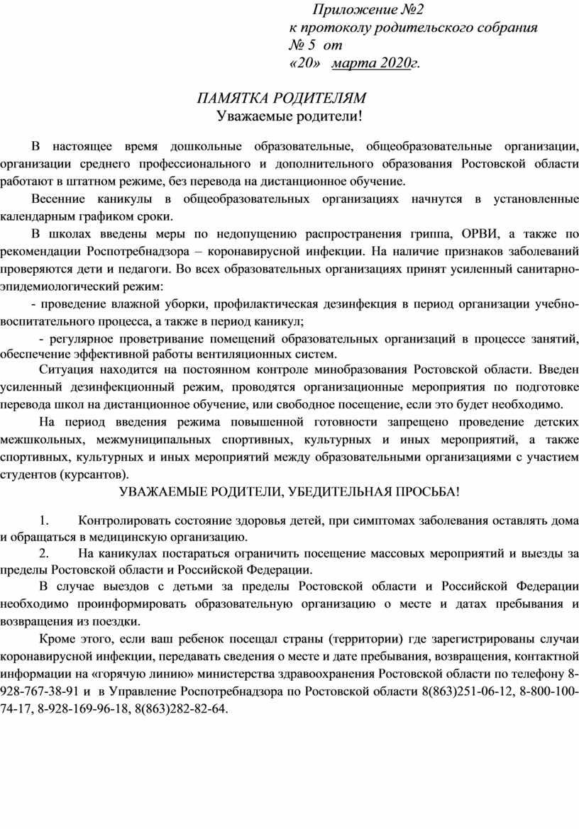 Приложение №2 к протоколу родительского собрания № 5 от «20» марта 2020 г