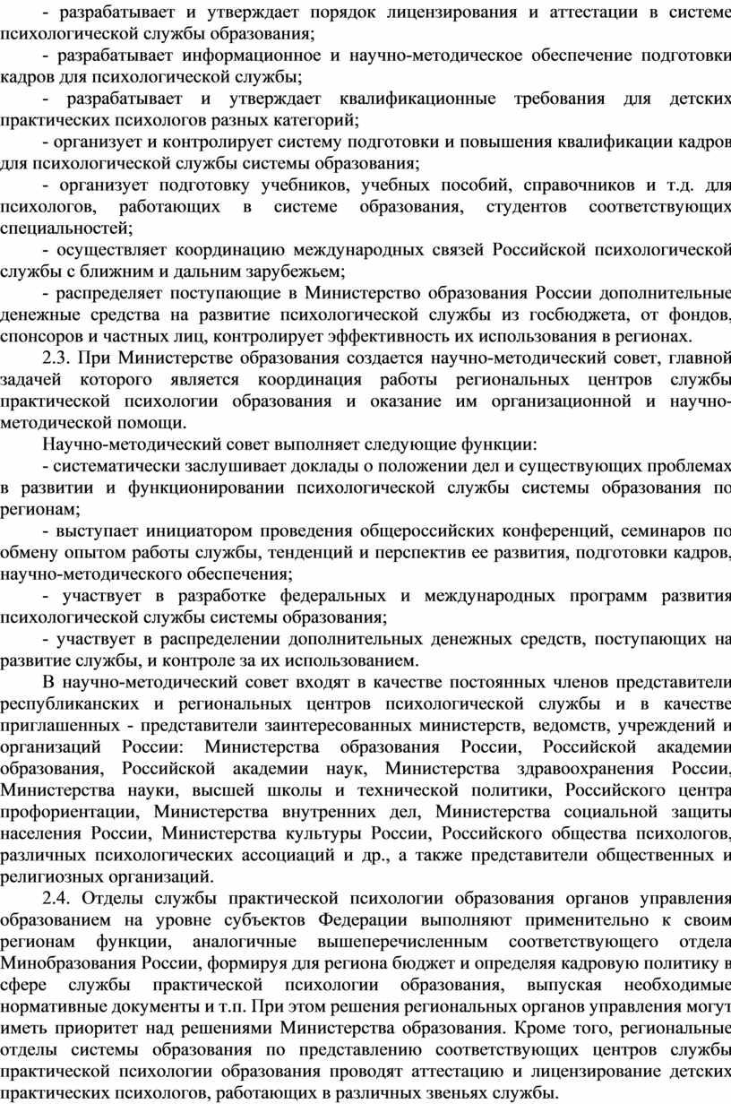 Российской психологической службы с ближним и дальним зарубежьем; - распределяет поступающие в