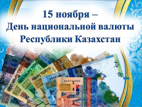 Презентация, посвященная Дню национальной валюты Республики Казахстан