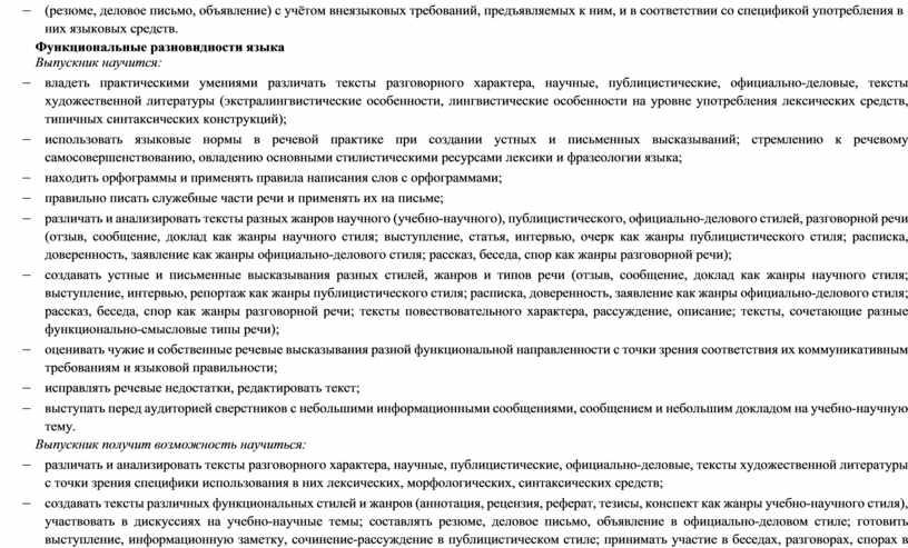 Функциональные разновидности языка
