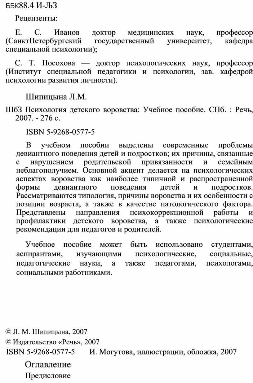 И-ЉЗ Рецензенты: Е. С. Иванов доктор медицинских наук, профессор (СанктПетербургский государственный университет, кафедра специальной психологии);