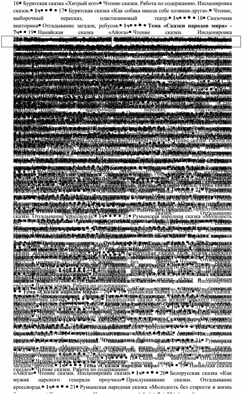 Тема «Сказки народов России» - 6ч 12,13Татарская народная сказка «Три сестры»Чтение сказки