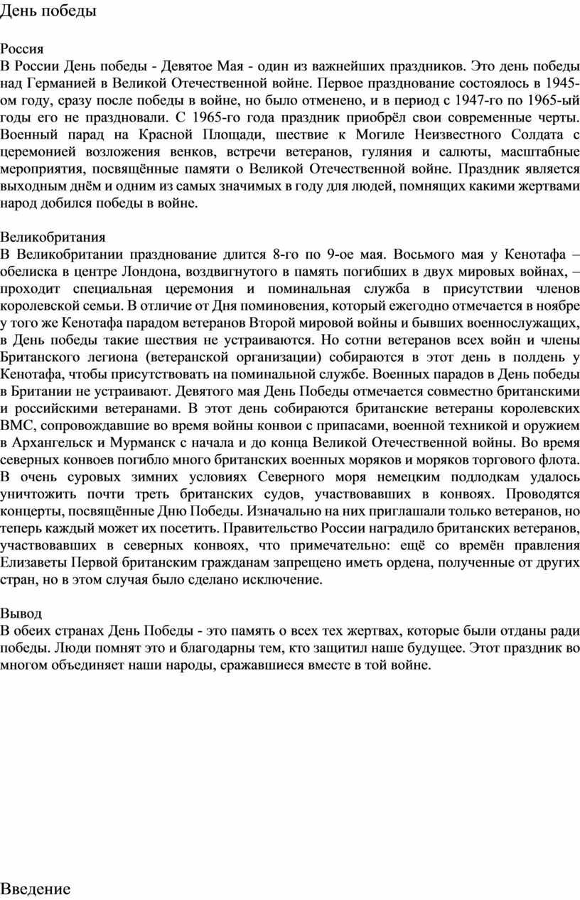 День победы Россия В России