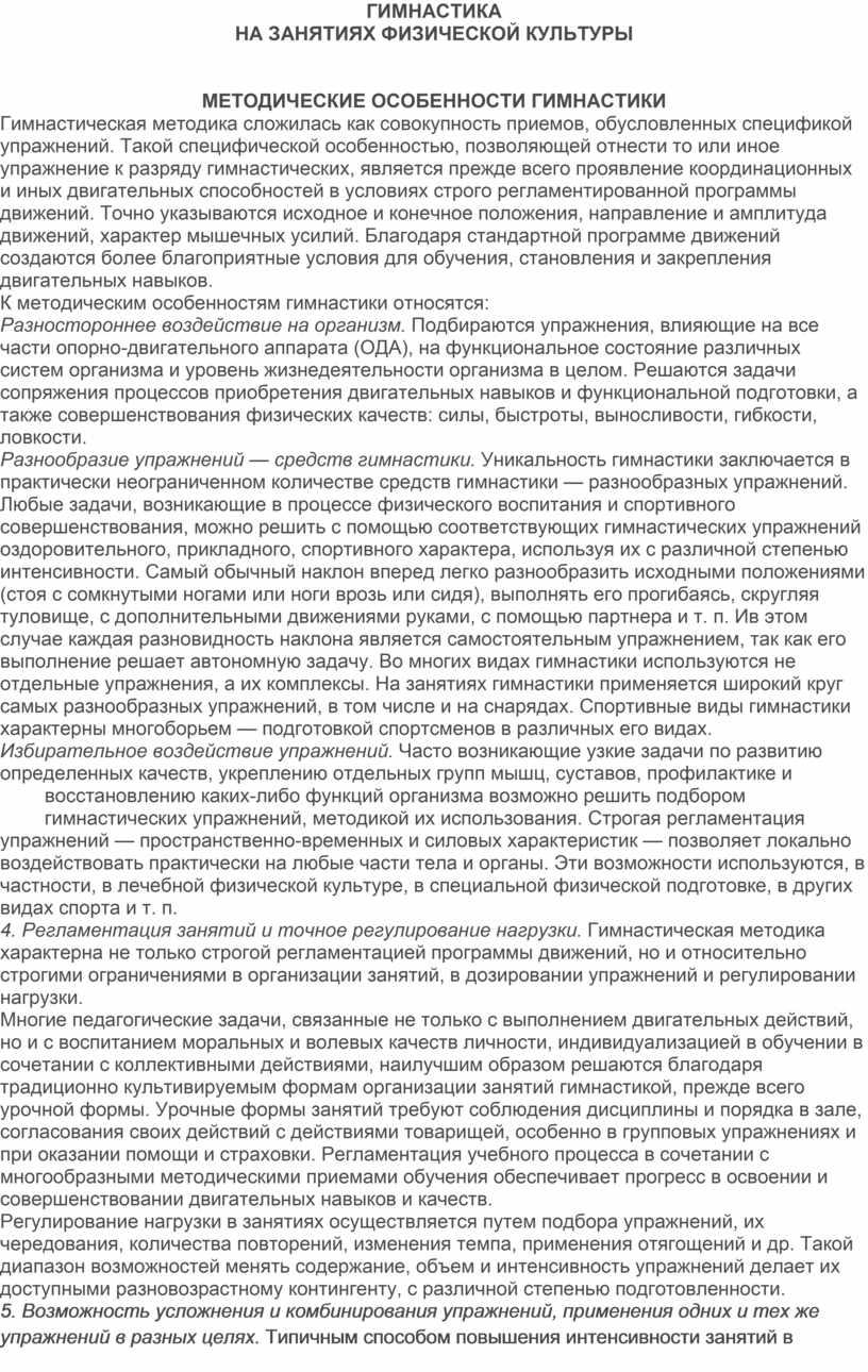 ГИМНАСТИКА НА ЗАНЯТИЯХ ФИЗИЧЕСКОЙ