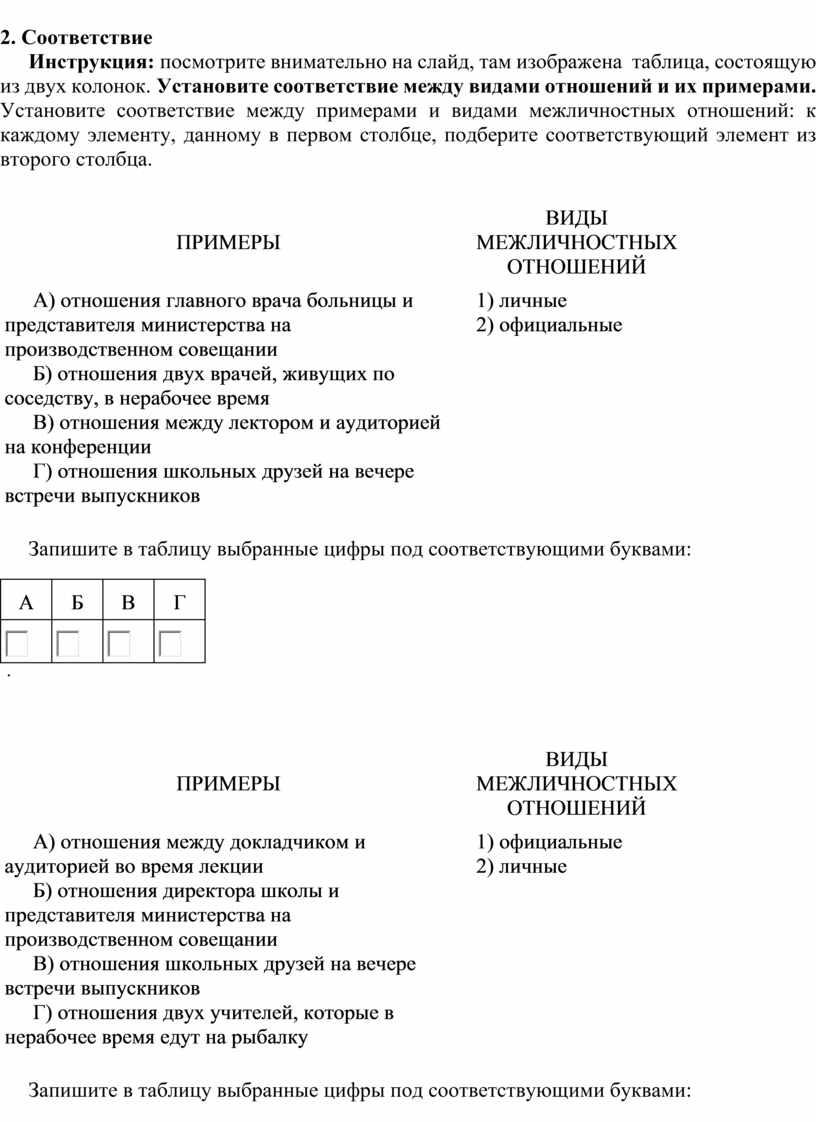 Соответствие Инструкция: посмотрите внимательно на слайд, там изображена таблица, состоящую из двух колонок