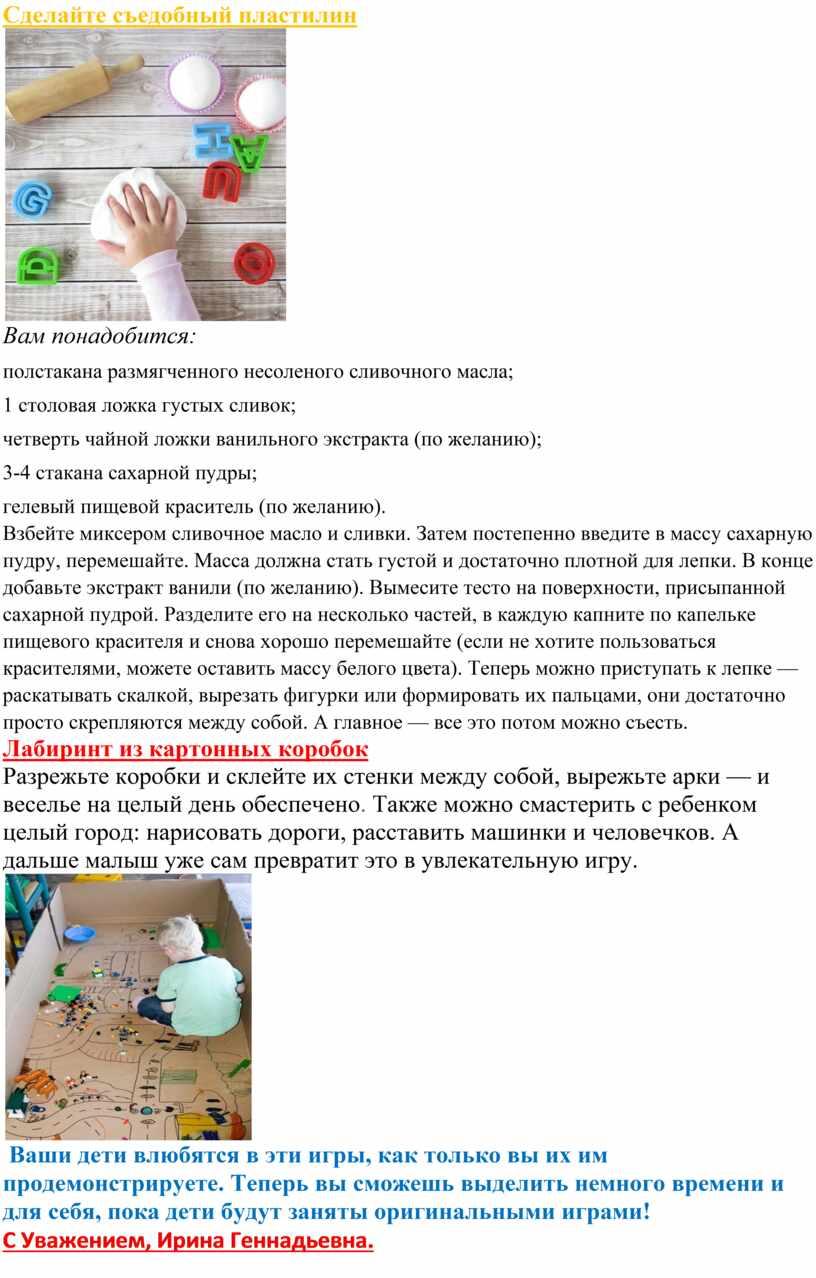 Сделайте съедобный пластилин