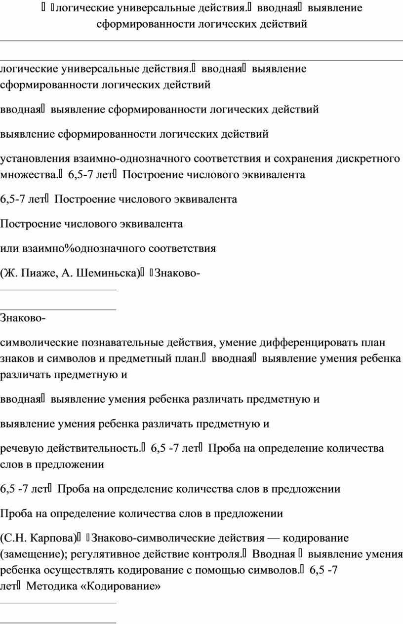 Построение числового эквивалента или взаимно%однозначного соответствия (Ж