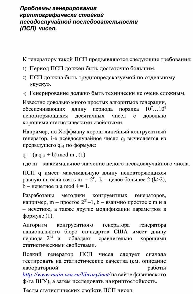 Проблемы генерирования криптографически стойкой псевдослучайной последовательности (ПСП) чисел